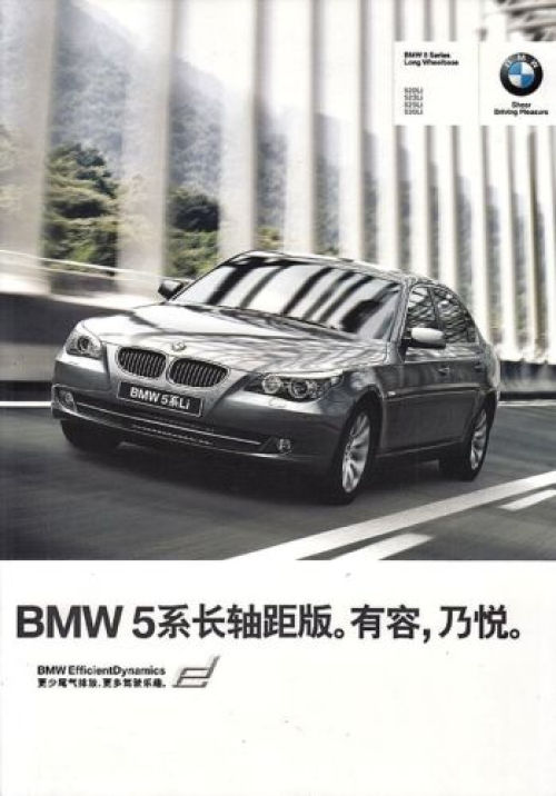 katalog prospekt bmw e60 li suche pkw zubeh r. Black Bedroom Furniture Sets. Home Design Ideas